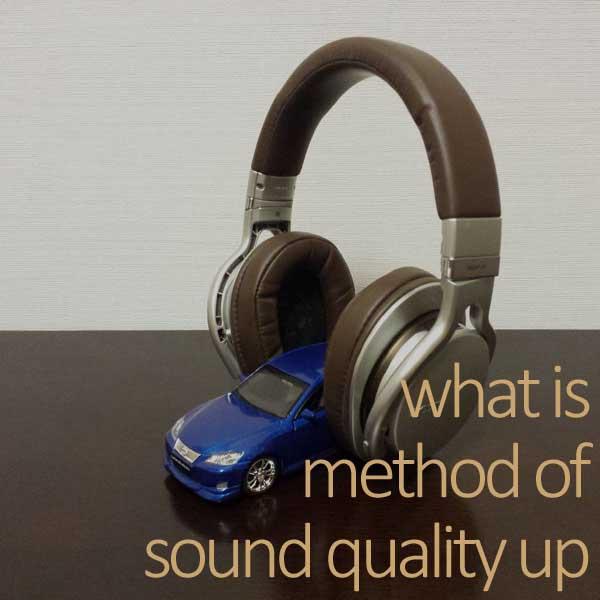車の音質改善方法イメージ