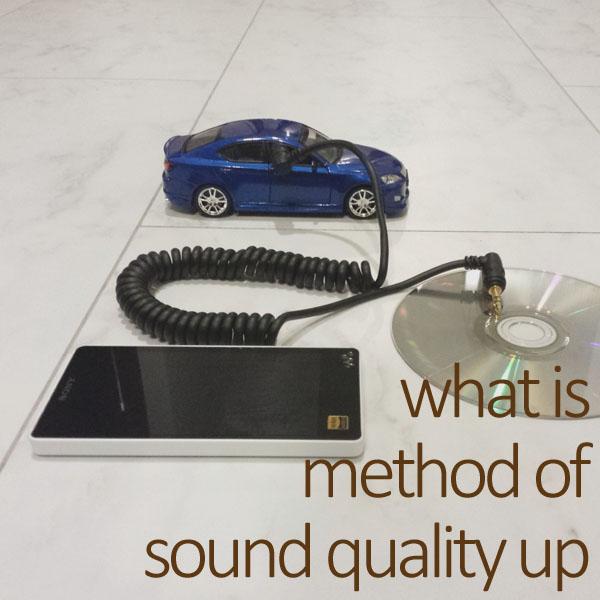 車の音質を劇的にUPさせる3つの対策の入力変更イメージ図