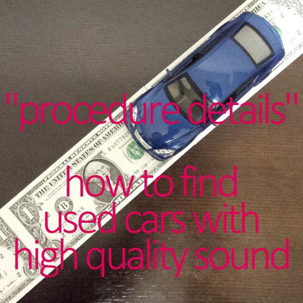 音がいい車をお得に購入するイメージ
