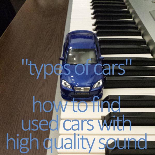 音がいい車のイメージ