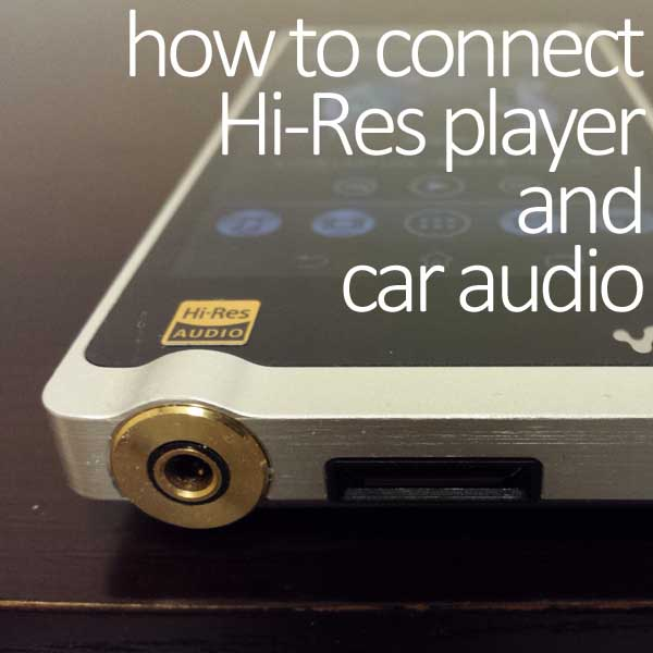 ハイレゾ音楽プレイヤーとカーオーディオには4種類の接続方法があった!