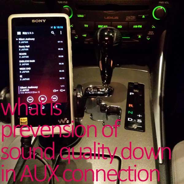 iPhone等スマホ/ウォークマンと車のAUX接続時の3つの音質改善方法