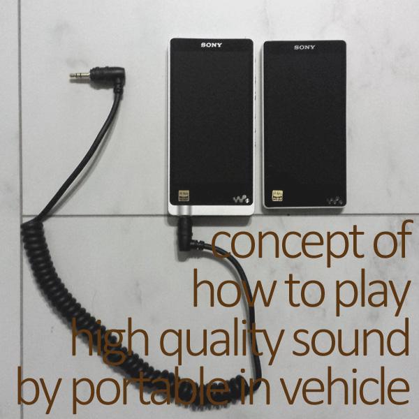 車の中でiPhone・ウォークマン等で音楽を高音質に聴く簡単な接続方法[コンセプト編]
