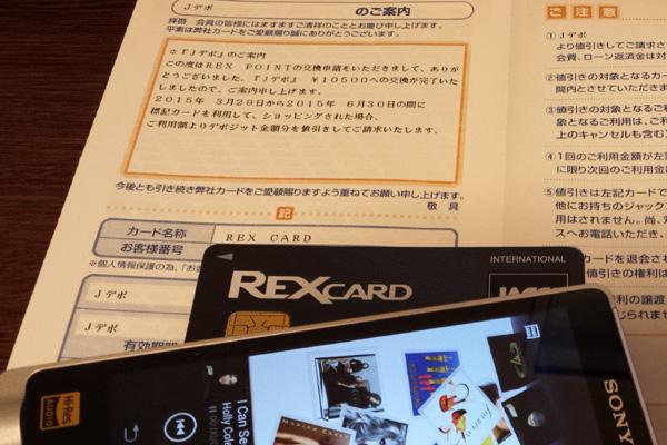 クレジットカードREXカードのJデポによる還元