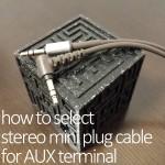 知っておきたい車のAUX端子用ステレオミニプラグケーブル(オーディオケーブル)の選び方