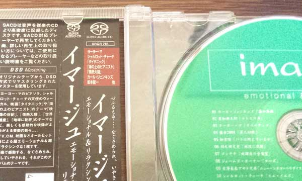 SACD(Super Audio CD)