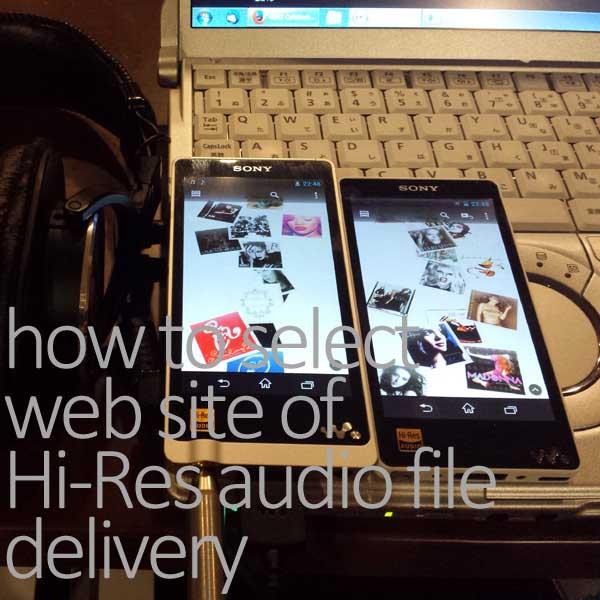 ハイレゾ音源がダウンロードできるおすすめ音楽配信サイトと4つの注意点