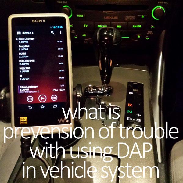 車内でウォークマン等のDAPを持ち込み使用