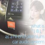 ジェイビーエル(JBL)|車で高音質オーディオを楽しむ方法