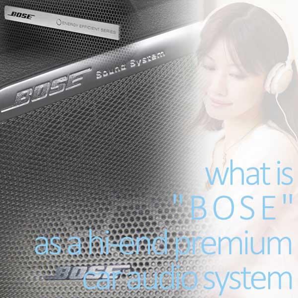 高音質な高級カーオーディオシステムのボーズ(BOSE)