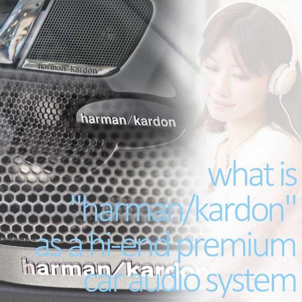 高音質な高級カーオーディオシステムのハーマンカードン(harman/kardon)
