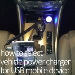 知っておきたい車のシガーソケットUSB充電器の選び方