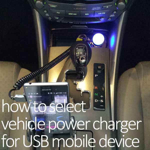 シガーソケットUSB充電器(車用)の選び方/おすすめ最新人気モデル