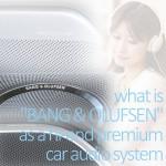 バングアンドオルフセン(Bang&Olufsen)|車で高音質オーディオを楽しむ方法