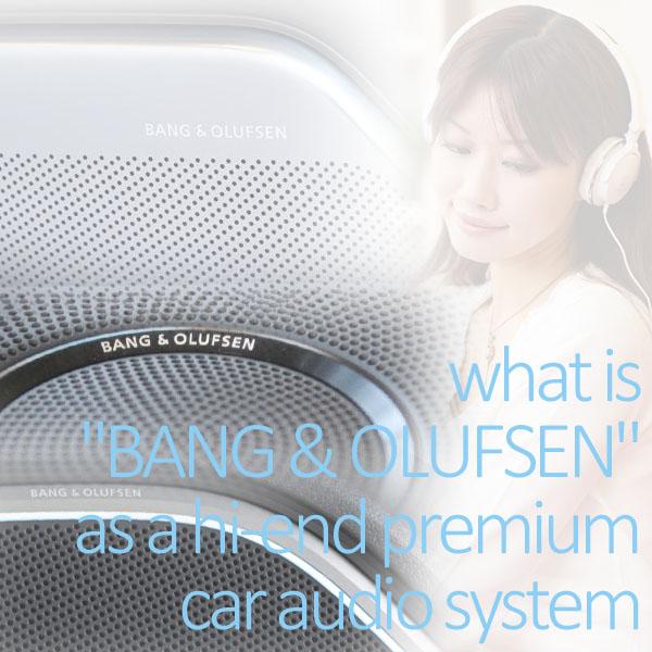 バングアンドオルフセンの高音質カーオーディオシステムのイメージ