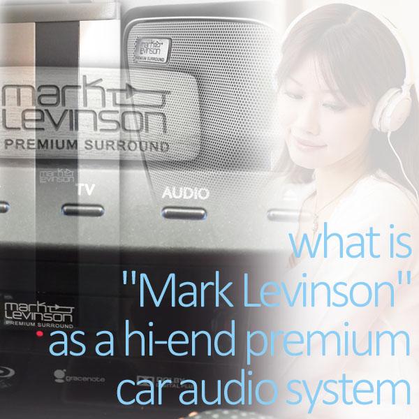 マークレビンソンの高音質カーオーディオシステムのイメージ