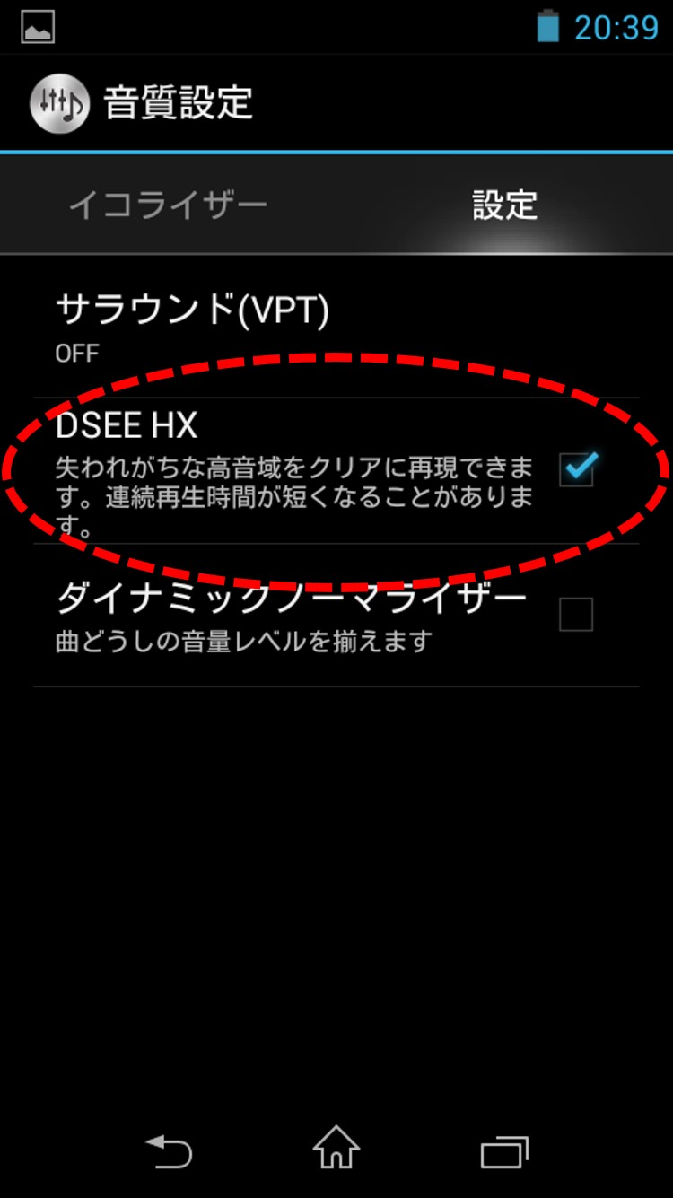 ZX2のDSEE-HX設定画面