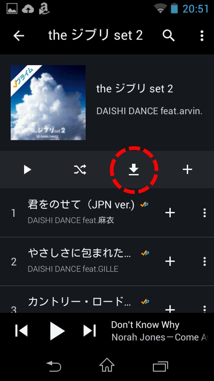 Amazon Prime Music アプリのダウンロード前画面