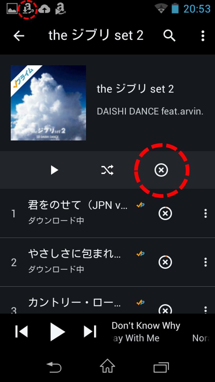 Amazon Prime Music アプリのダウンロード中画面