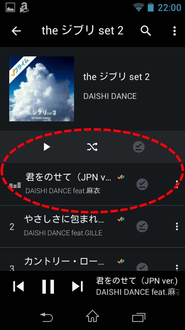 Amazon Prime Musicアプリのオフライン再生画面