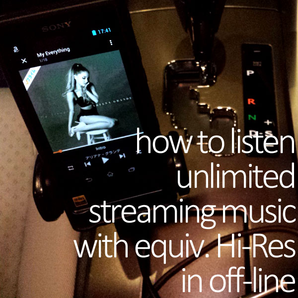 音楽聴き放題サービスをオフラインでハイレゾ音質相当で聴く方法イメージ