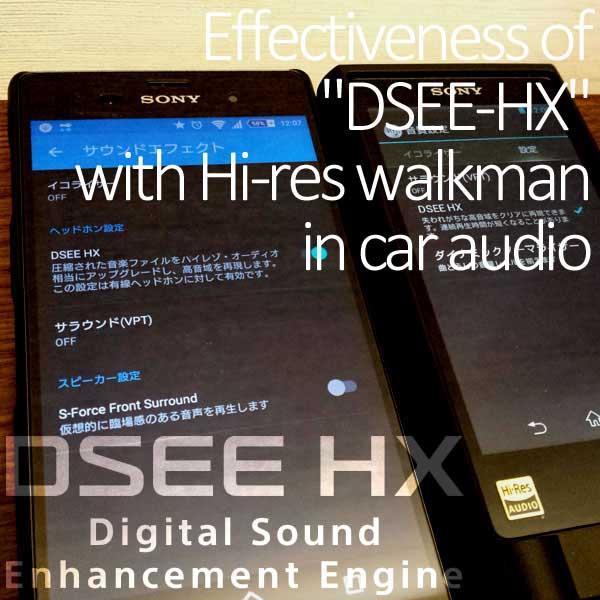 ハイレゾウォークマンのDSEE-HX