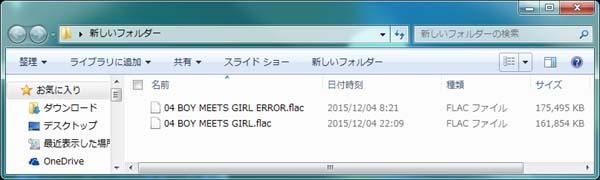 ダウンロードエラーのハイレゾ音源ファイル_サイズ違い