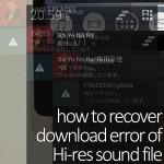 ハイレゾ音源がダウンロードエラーっぽい場合の3つの対処方法