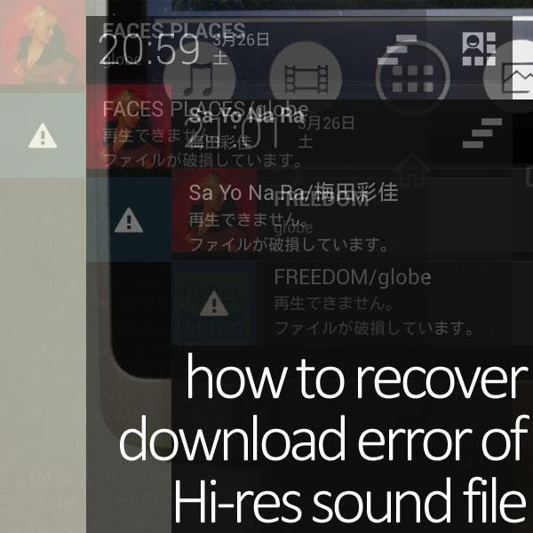 ハイレゾ音源ファイルダウンロードエラー表示
