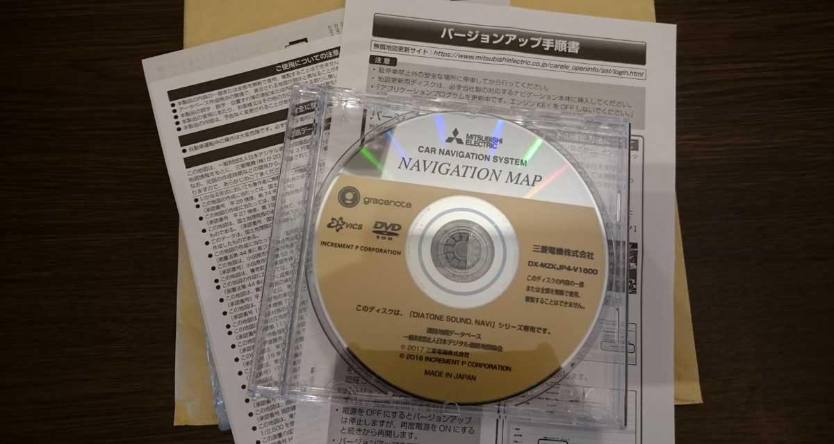 ダイヤトーンサウンドナビ2016年度版地図更新DVD
