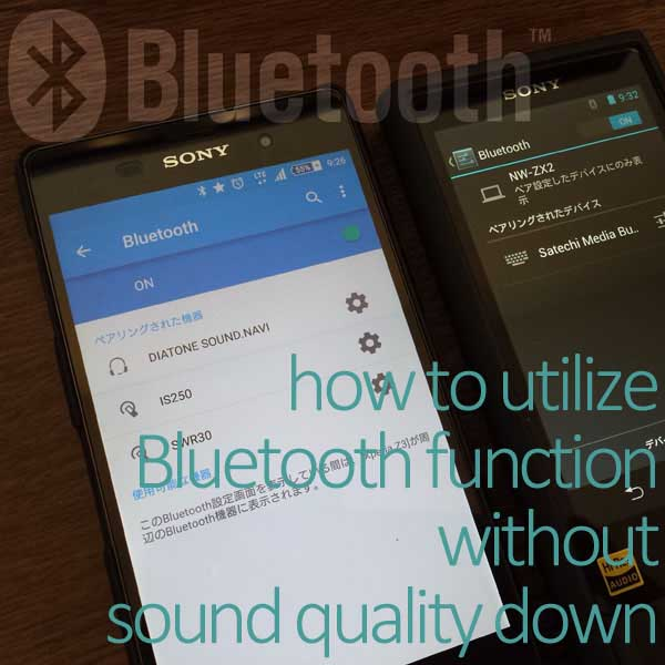 音質を犠牲にしないBluetooth活用方法イメージ