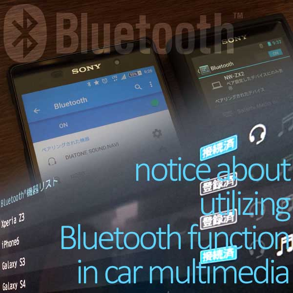 車・カーオーディオでBluetoothを使うイメージ