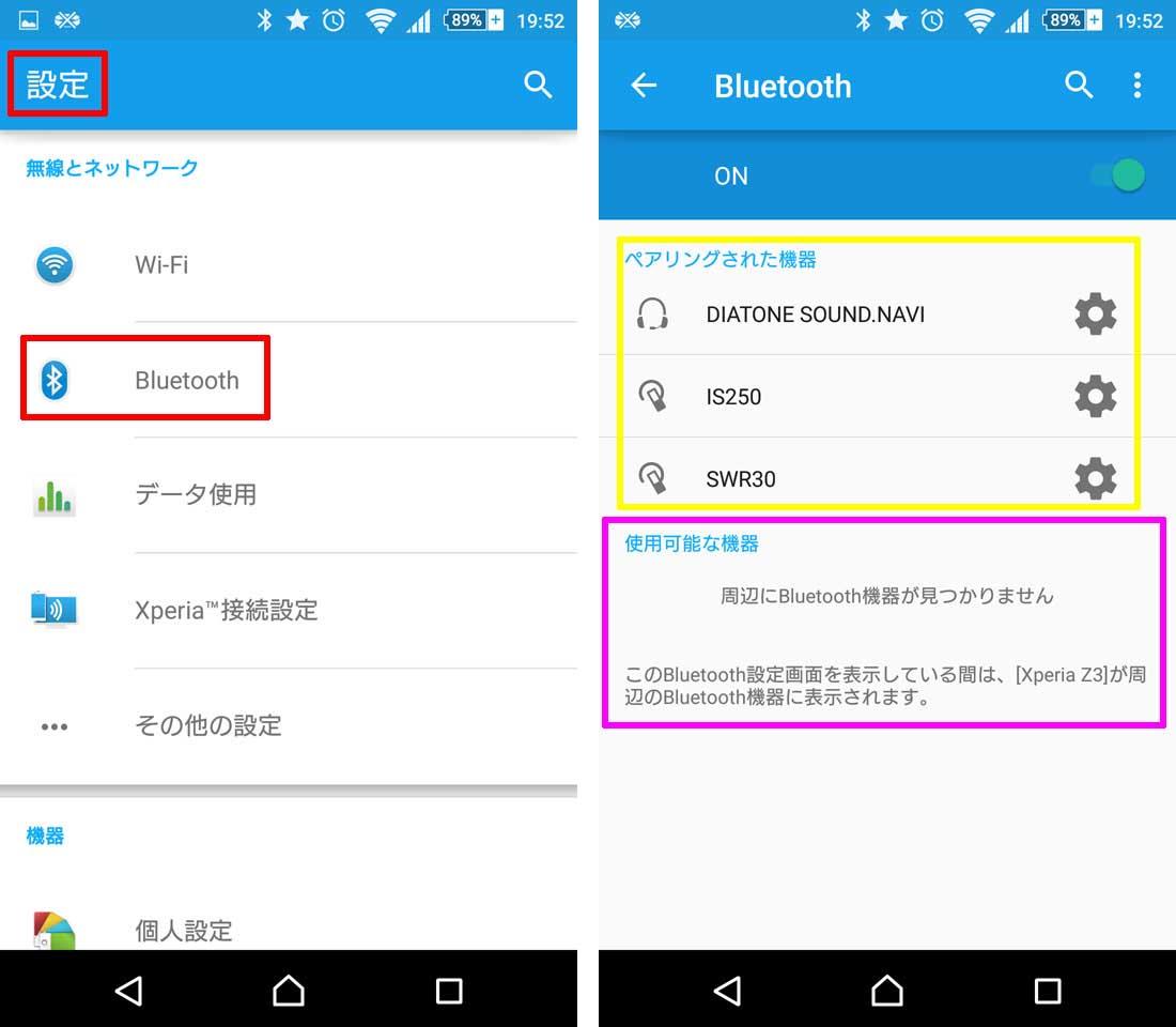 Bluetooth設定・ペアリング画面