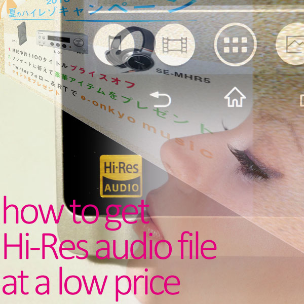 ハイレゾ音源を安くお得にダウンロードする方法イメージ