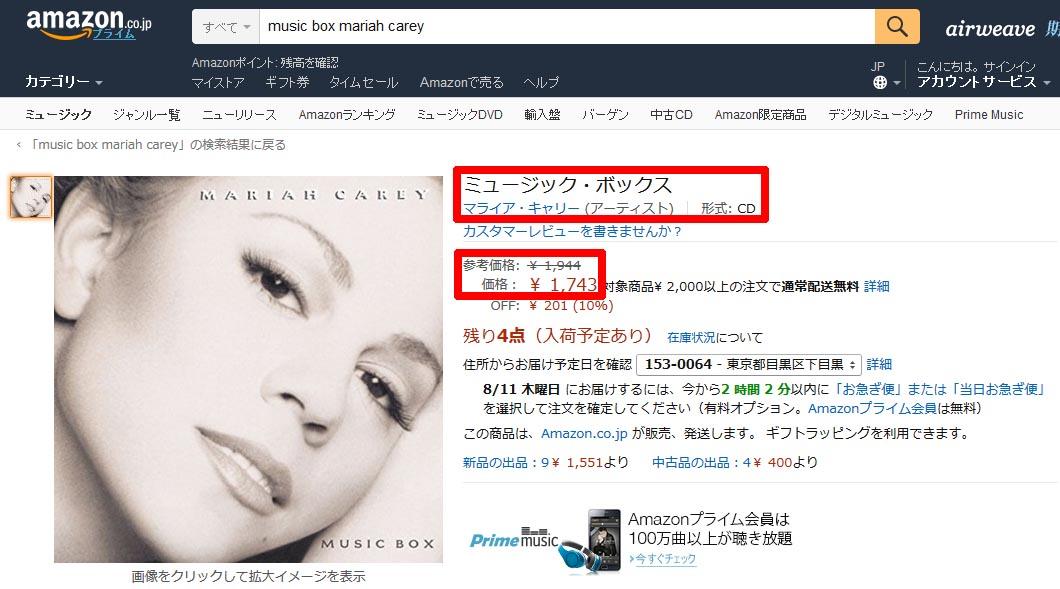 AmazonでCD購入する場合の価格イメージ