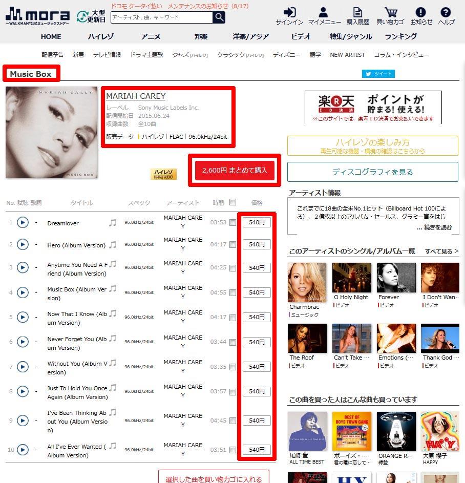 moraでハイレゾ音源ダウンロード購入する場合の価格イメージ(1曲ずつ)