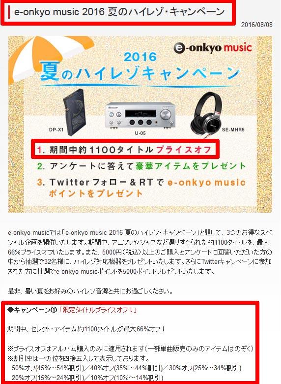 e-onkyo music ハイレゾ・キャンペーン
