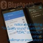 ハイレゾウォークマン/スマホの高音質Bluetooth/LDAC接続の注意点