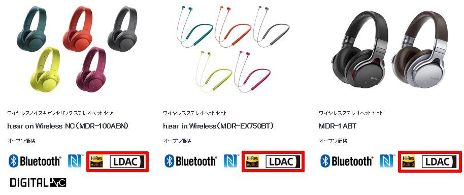 Bluetooth LDAC対応ヘッドホン・イヤホン