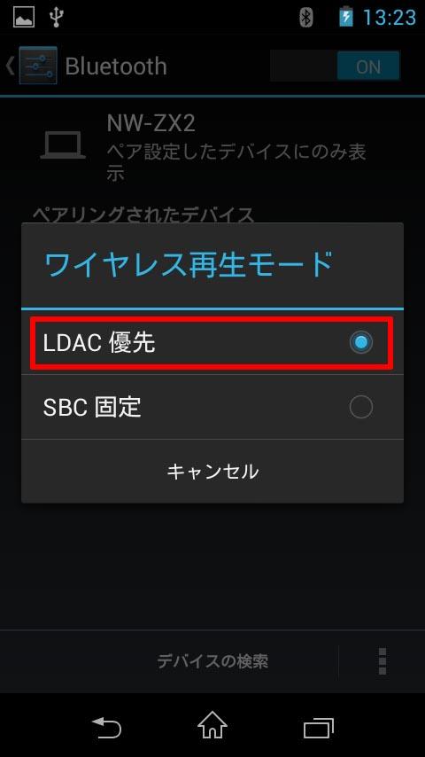 Bluetooth LDAC優先設定画面