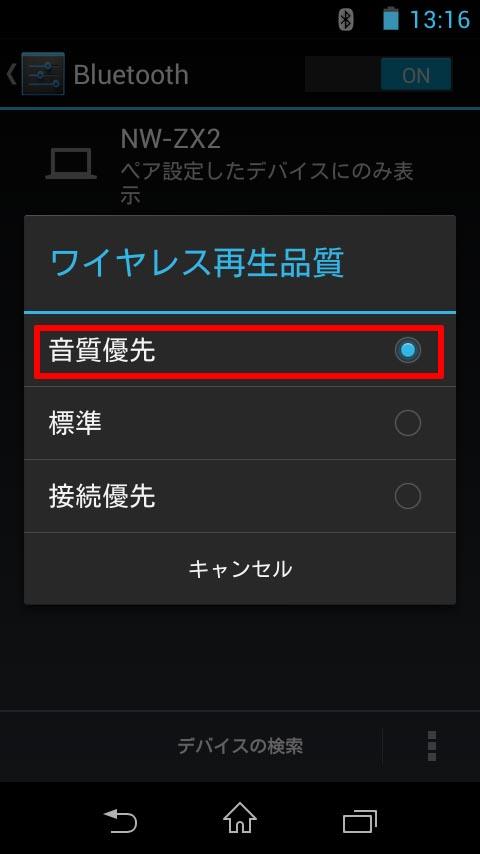Bluetooth LDAC 音質優先設定画面