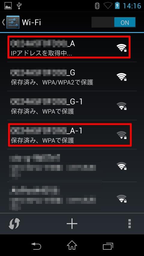 Bluetooth電波干渉回避Wi-Fi設定画面