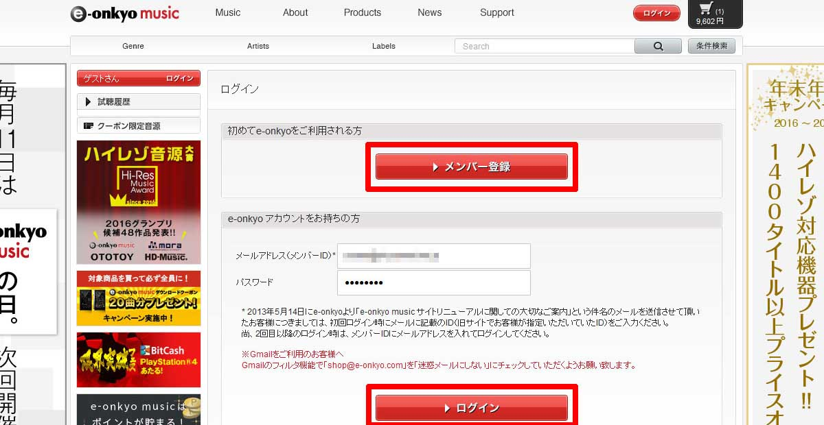 ハイレゾ配信サイトe-onkyoログインページ