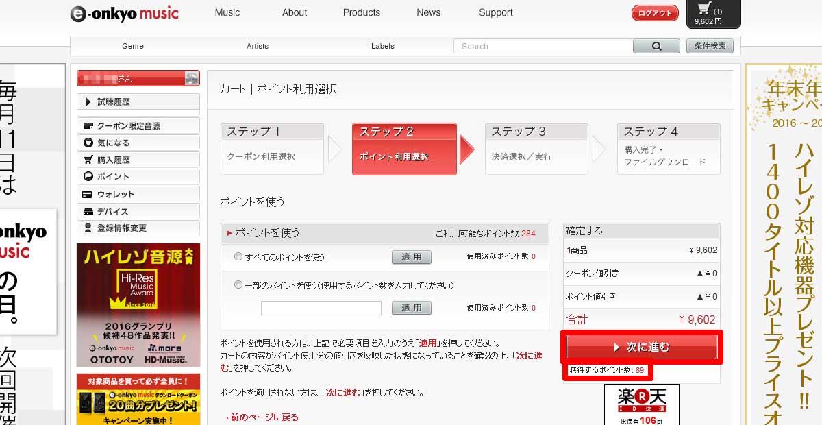 ハイレゾ音源購入ステップ2