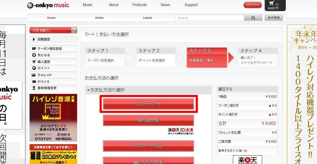 ハイレゾ音源購入ステップ3