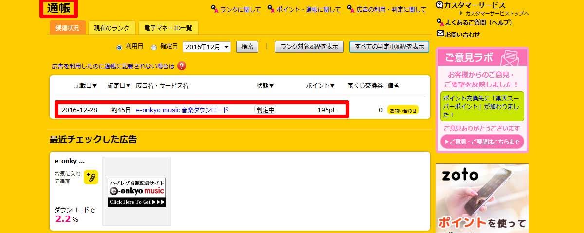 ハピタスポイント通帳(ポイント獲得履歴)