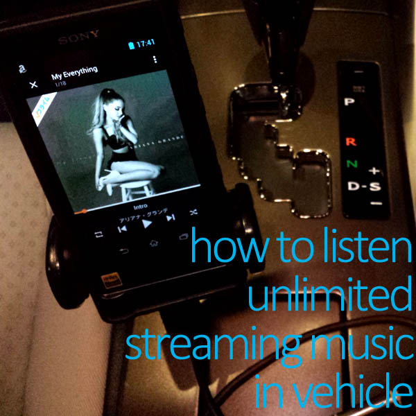 音楽聴き放題サービスを車で楽しむ方法イメージ