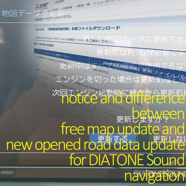 """ダイヤトーンサウンドナビ""""無償地図更新""""の3つの注意点と""""新規開通道路情報の更新""""との違い"""