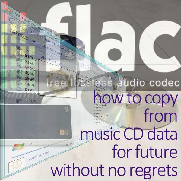 CDコピー・取り込み方法のイメージ