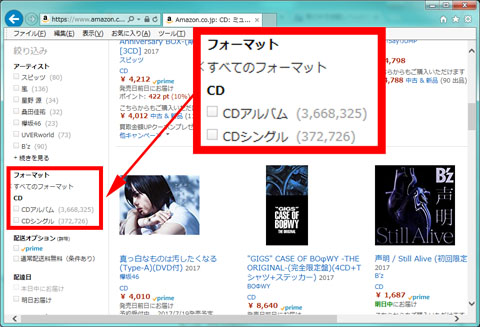 Amazonで販売される音楽CDのタイトル数